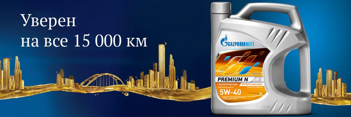 Моторные масла Газпромнефть