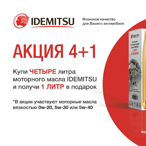 Акция IDEMITSU